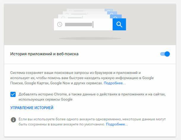 История приложений и веб-поиска
