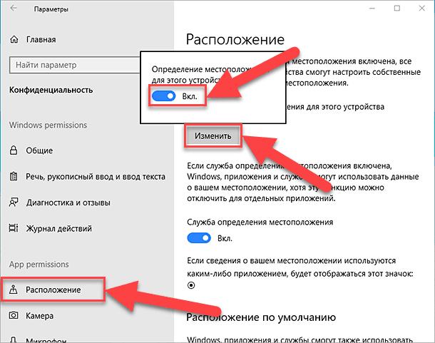 Ошибка 0x803F8001 в Microsoft Store Windows 10, причина