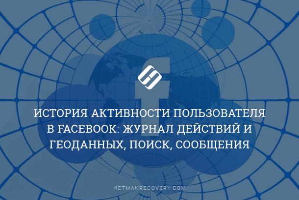 Facebook моя страница открыть