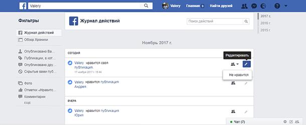 Как очистить Журнал действий Facebook