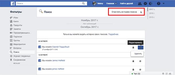 Очистить историю поиска Facebook