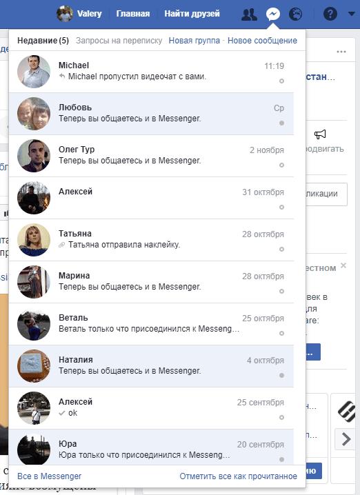 История сообщений Facebook