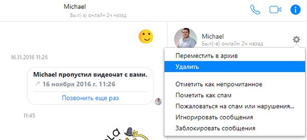 Удалить чат в Facebook Messenger
