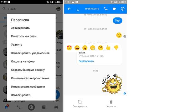 Удалить чат в мобильном приложении Facebook Messenger
