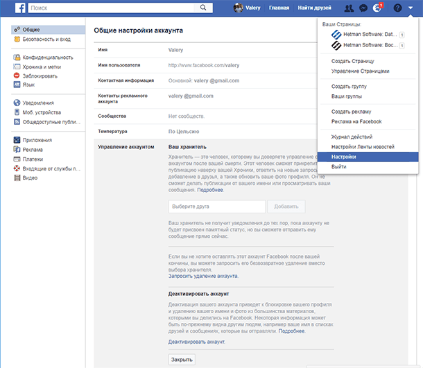 Facebook / Настройки