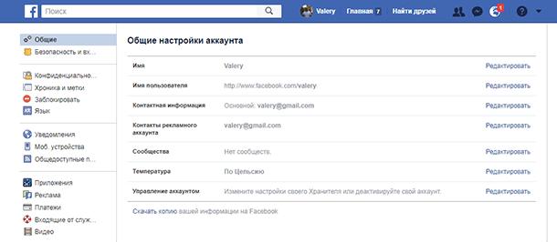 Скачать копию вашей информации на Facebook