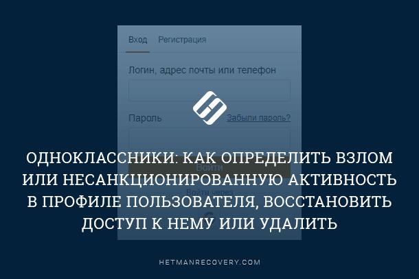 vzlom opera odnoklassniki
