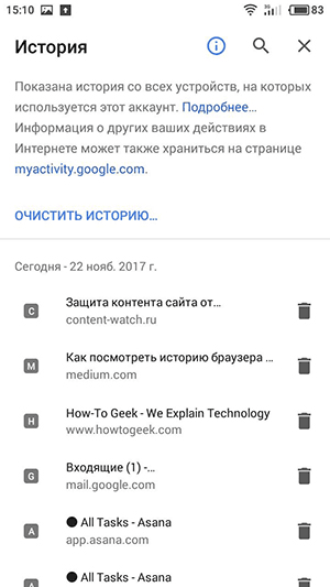 Google Chrome: История