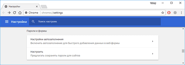 Google Chrome: Пароли и формы