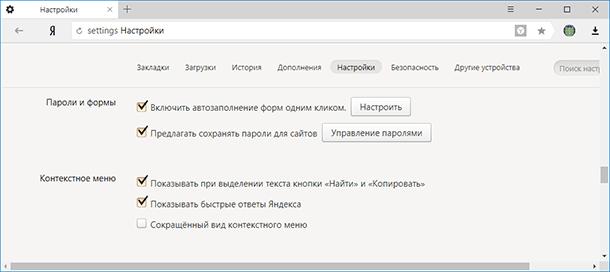 yandex-browser02.png