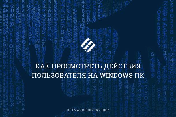 Как просмотреть действия пользователя на Windows ПК