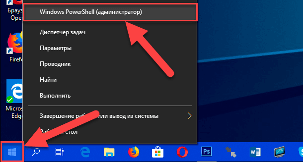 Запуск Windows PowerShell (администратор)