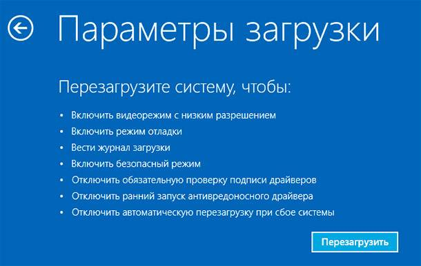 4 способа загрузить Windows 10 в Безопасном режиме