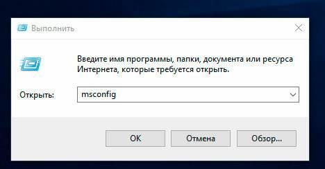 Выполнить: msconfig