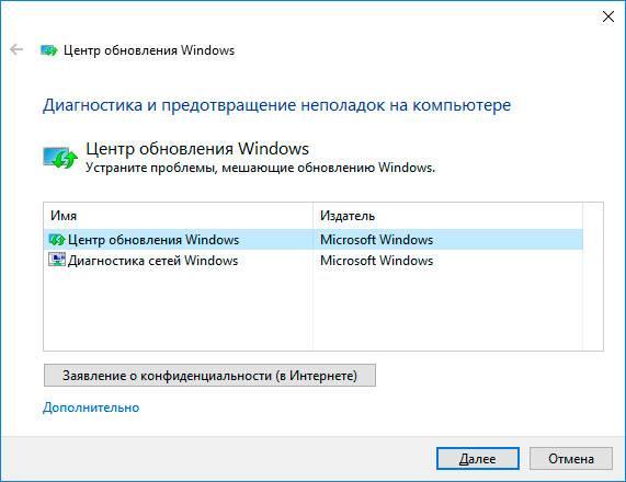 Windows 10 Anniversary Update: возможные проблемы и способы