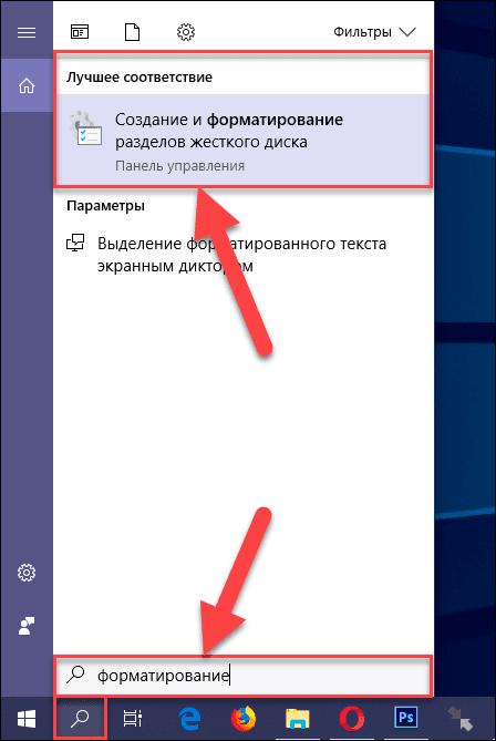 Создание и форматирование разделов жесткого диска