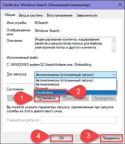Отключение «Windows Search»