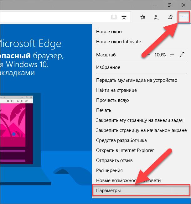 Microsoft Edge: Меню / Параметры