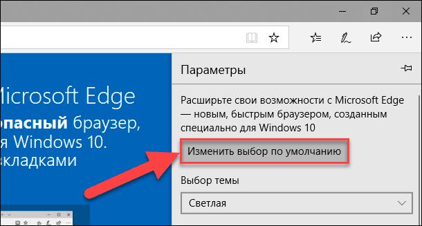 Microsoft Edge: Изменить выбор по умолчанию