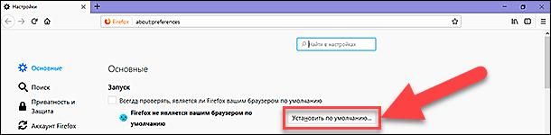 Mozilla Firefox: Основные / Установить по умолчанию