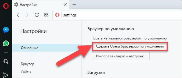 Opera: Основные / Сделать браузером по умолчанию
