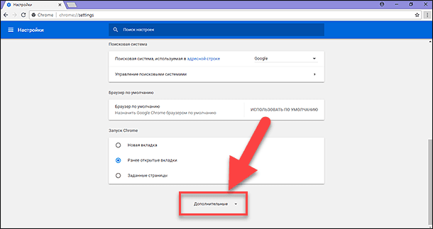Google Chrome. Дополнительные настройки