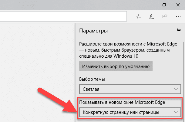 Microsoft Edge. Показывать в новом окне.