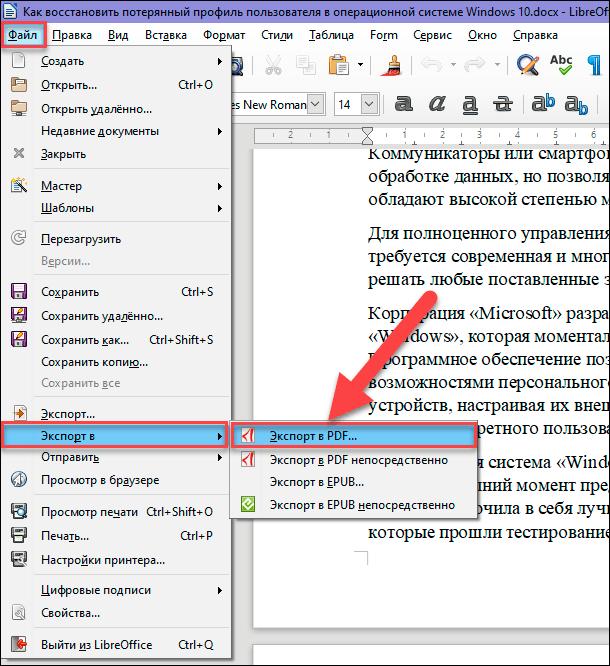 LibreOffice. Экспорт в PDF
