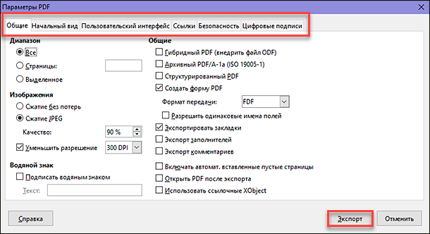 LibreOffice. Настройка экспорта