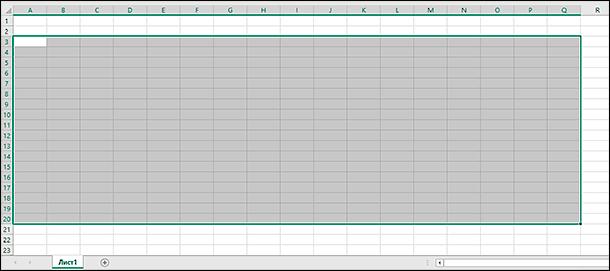 Microsoft Excel. Теперь все ячейки, в указанном вами диапазоне, будут выделены