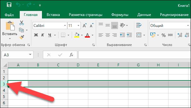 Microsoft Excel. Щелкните на нужный номер строки в левой части экрана