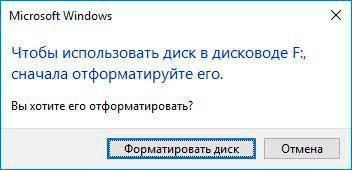 Если Windows предлагает отформатировать диск после подключения