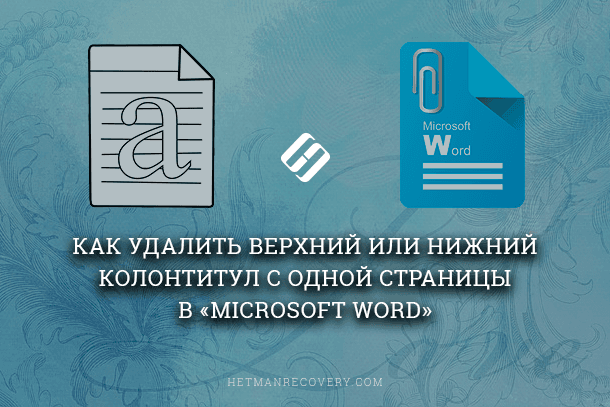 how-to-remove-a-header-or-footer-from-one-page-in-microsoft-word.png