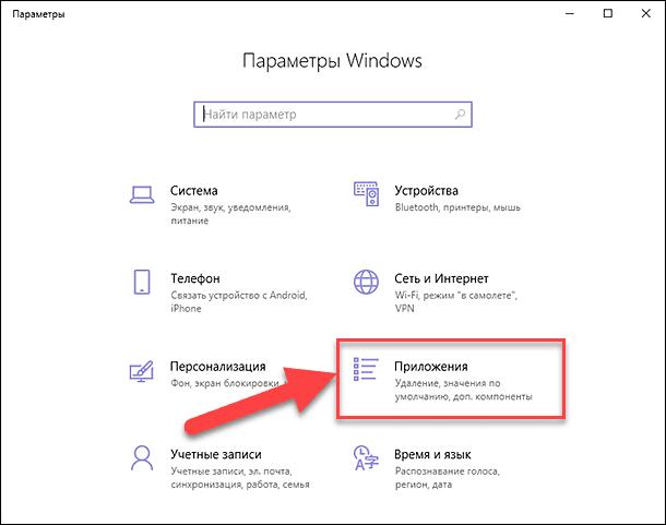 Параметры Windows. Приложения