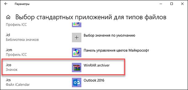 Выбор стандартных приложений для типов файлов