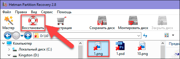 Hetman Partition Recovery. «Восстановить»