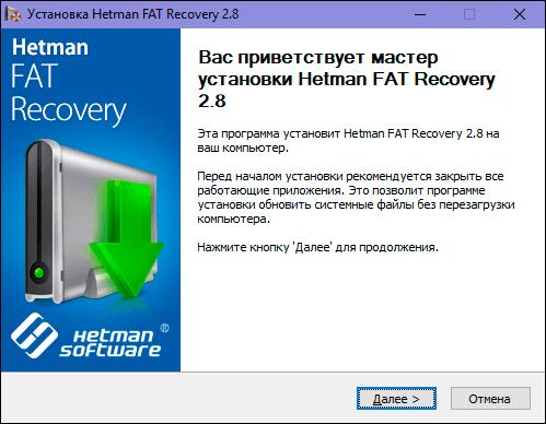 Установка Hetman FAT Recovery