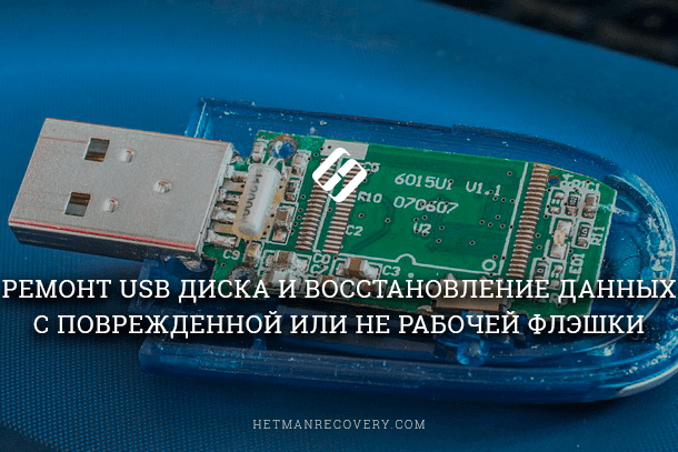 repair-usb-disk-and-recover-data-from-a-damaged-or-non-working-flash-drive.png