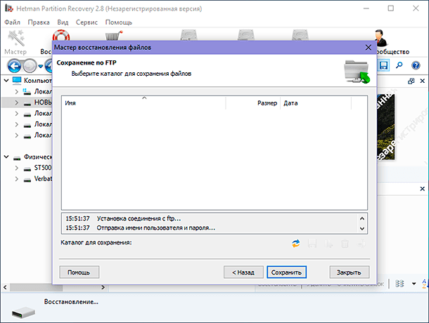 Hetman Partition Recovery. Сохранение по FTP