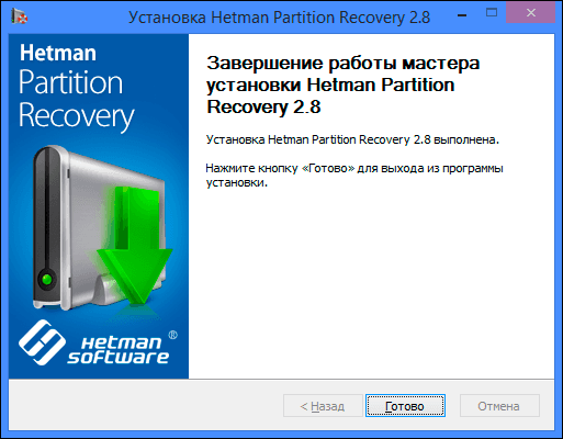 Установка Hetman Partition Recovery
