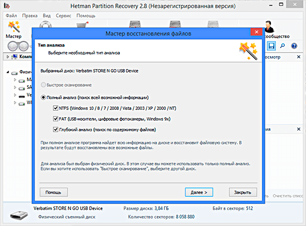 Hetman Partition Recovery. Выбор типа анализа