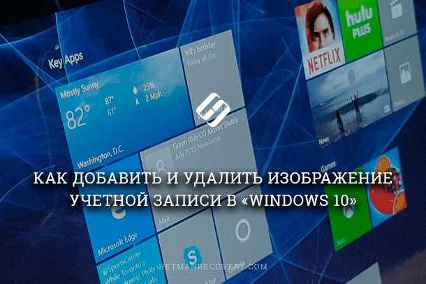 Как добавить и удалить изображение учетной записи в «Windows 10»