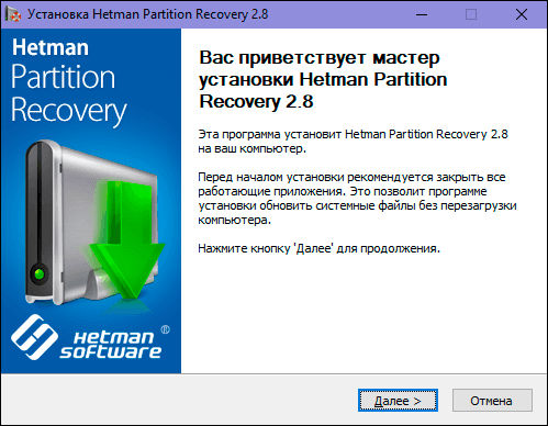 Hetman Partition Recovery. Установка