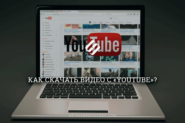 youtube downloader chrome скачать бесплатно