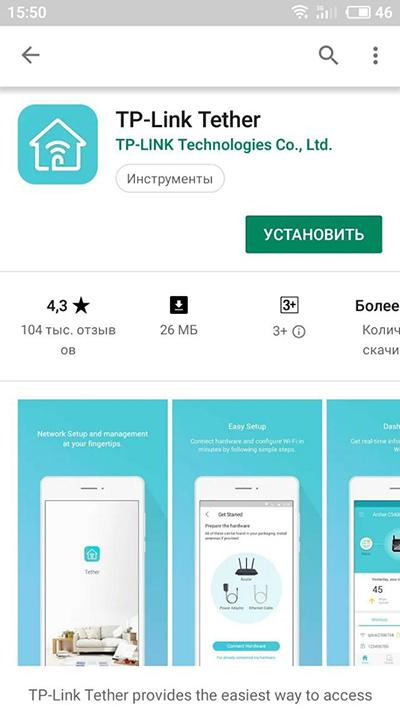 Tether в Android Play Market
