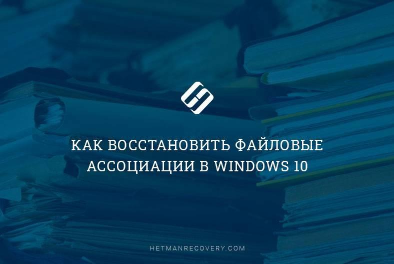 Ассоциация с типами файлов