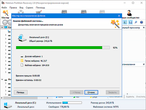Hetman Partition Recovery. Анализ