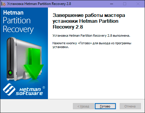 Hetman Partition Recovery. Мастер установки