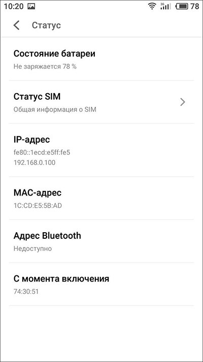 Android. Статус