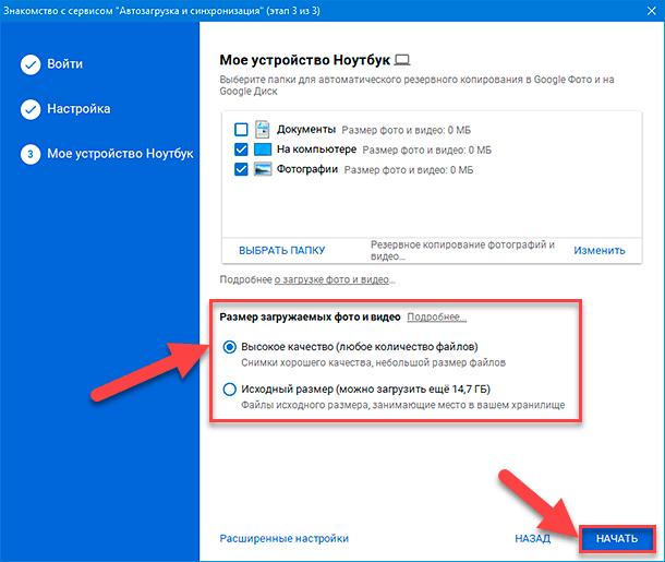 Backup and Sync from Google. «Размер загружаемых фото и видео»